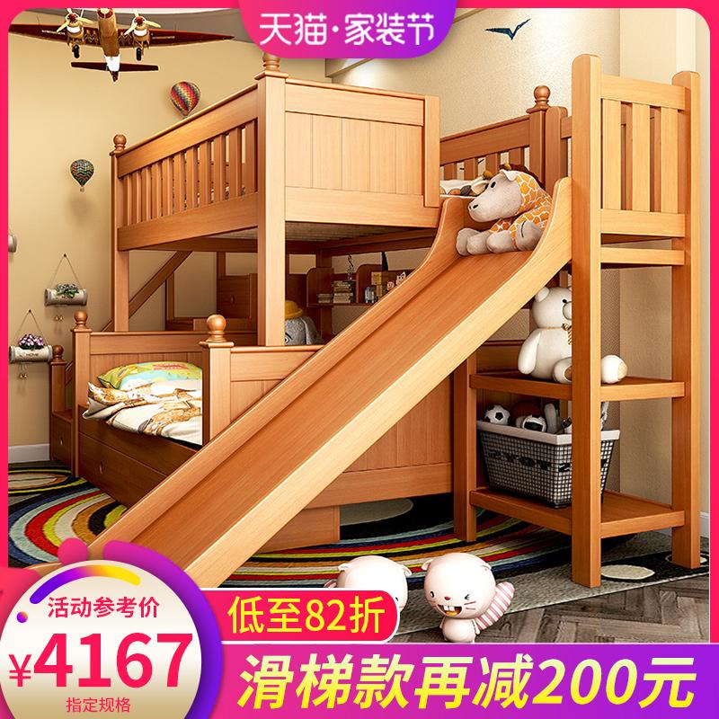 安玛莉 全实木儿童床高低床上下床滑梯床 双层床子母床儿童床实木