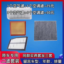 新老款11 121314 151617 18 19款原厂空调滤芯空气清器格保养配件