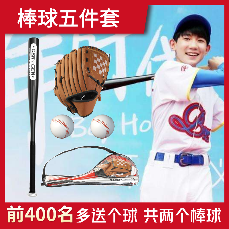 Our Boyhood Equipment Youth Baseball Suit Baseball Bats Baseball Gloves Baseball Bats