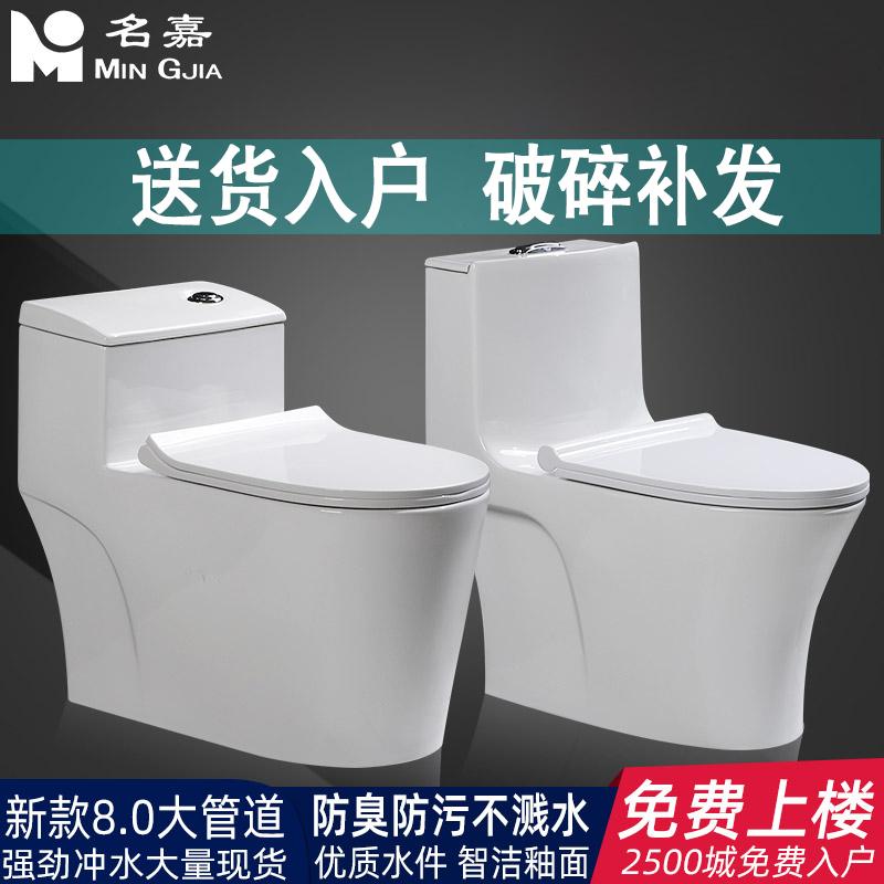 名嘉陶瓷家用坐便器卫生间家用缓降静音座便节水防臭超旋虹吸马桶