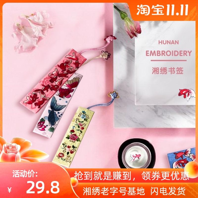 伊飞湘绣中国风文艺复古手工刺绣创意书签学生用节日礼品纪念品