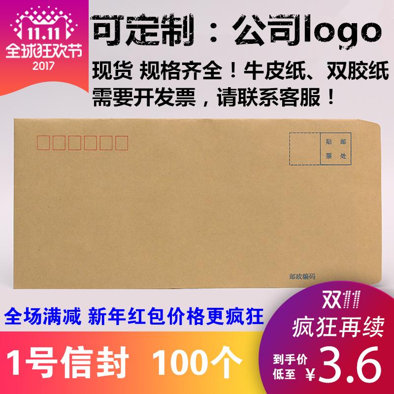 Конверт сделанный на заказ logo печать конверт письмо бумага конверт мешок печать крышка налог на добавленную стоимость специальный конверт стандарт воловья кожа конверт