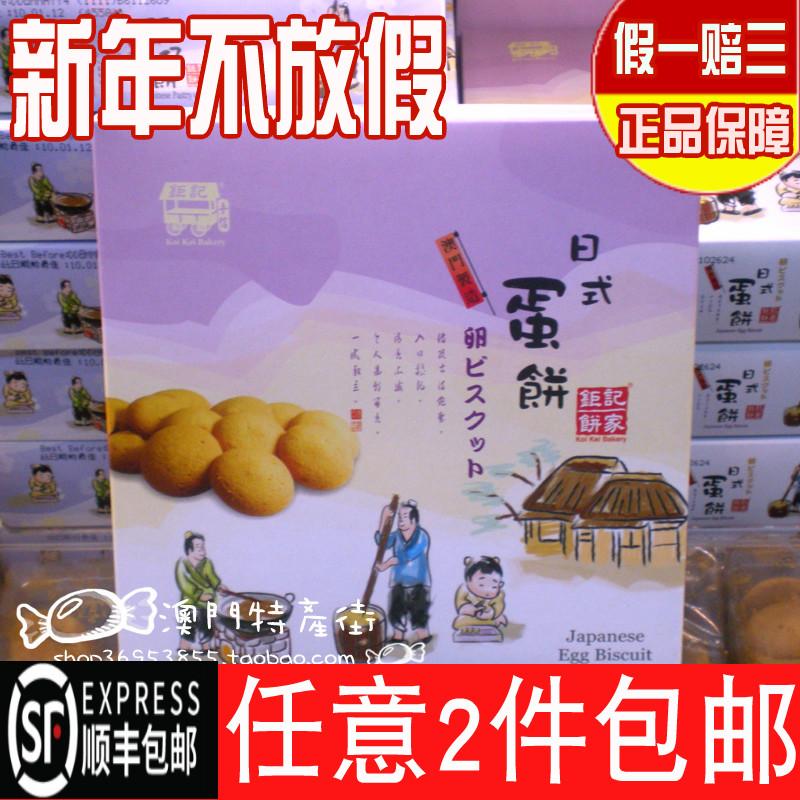 澳门代购 邮费优惠 (钜记手信日式蛋饼) 糕点进口零食品小吃特价