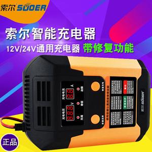 索尔A02-1224汽车电瓶电子充电器智能修复12v24v通用充满自动停止