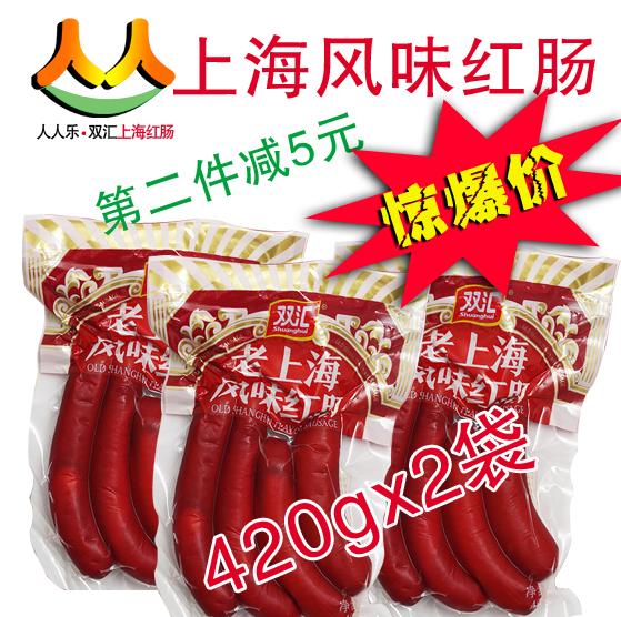 【多省包邮】双汇老上海风味红肠420gx2袋炒菜香肠火腿肠上海特产