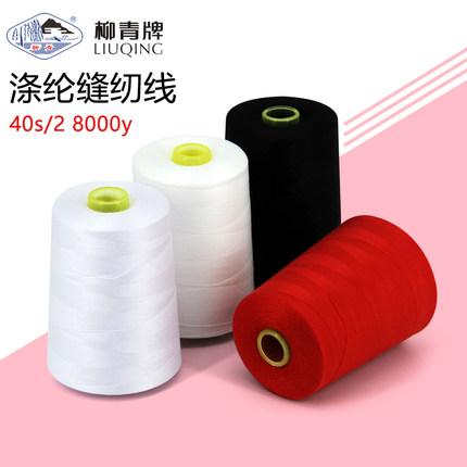 正品柳青牌缝纫线8000y 402涤纶高速线 服装厂绣花线绗缝床上用品