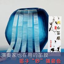 创丰润白笛膜套装正品专业竹笛膜笛子芦苇笛膜考级演奏专用笛膜