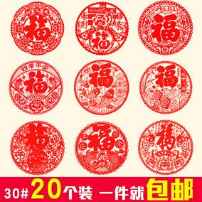 福字玻璃静电贴2020鼠年春节剪纸