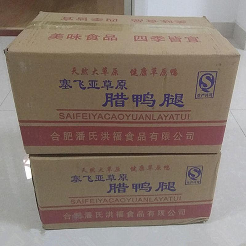 咸鸭腿腊鸭腿安徽特产农家风干咸鸭腌鸭腿肉咸肉腊肉整箱 9斤特价