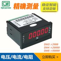 查看电流表直流电压表电流表数显高精度交流485通讯上下限控制电阻表价格
