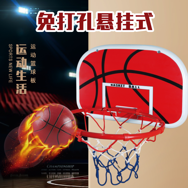 Childrens basketball stand hanging indoor shooting frame household baby toy 2 boys and children outdoor ball category 4-6 years old