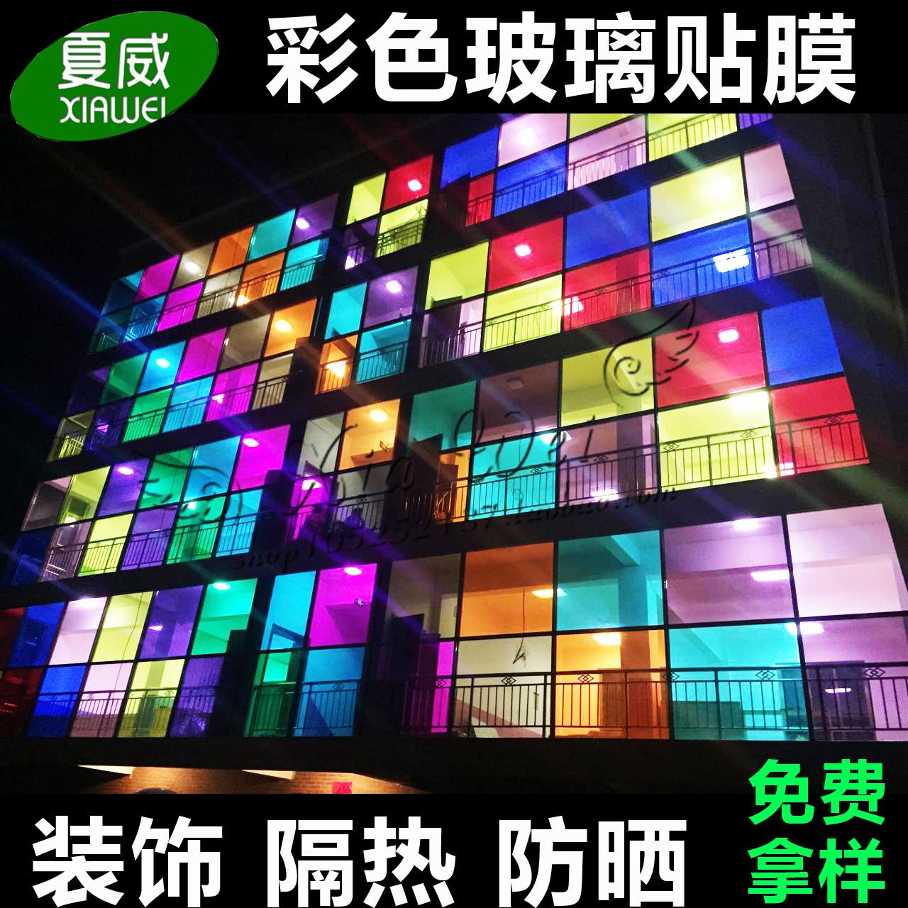 彩色玻璃贴纸窗户玻璃贴膜遮光移门窗玻璃隔热防晒膜透明玻璃贴纸