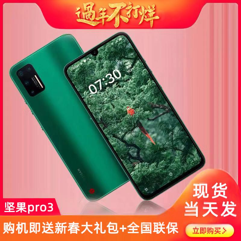 特价2188元 三色现货坚果 Pro 3 锤子坚果pro3手机骁龙855plus图片