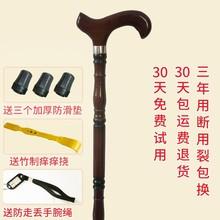 拐杖实木老人木质拄手棍手杖木头拐棍老年人拐扙木制轻便防滑捌杖