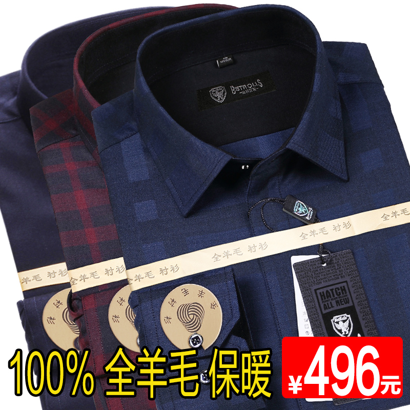 Bi Strauss mens all wool long sleeve shirt mens business casual mens shirt formal shirt sweater p496