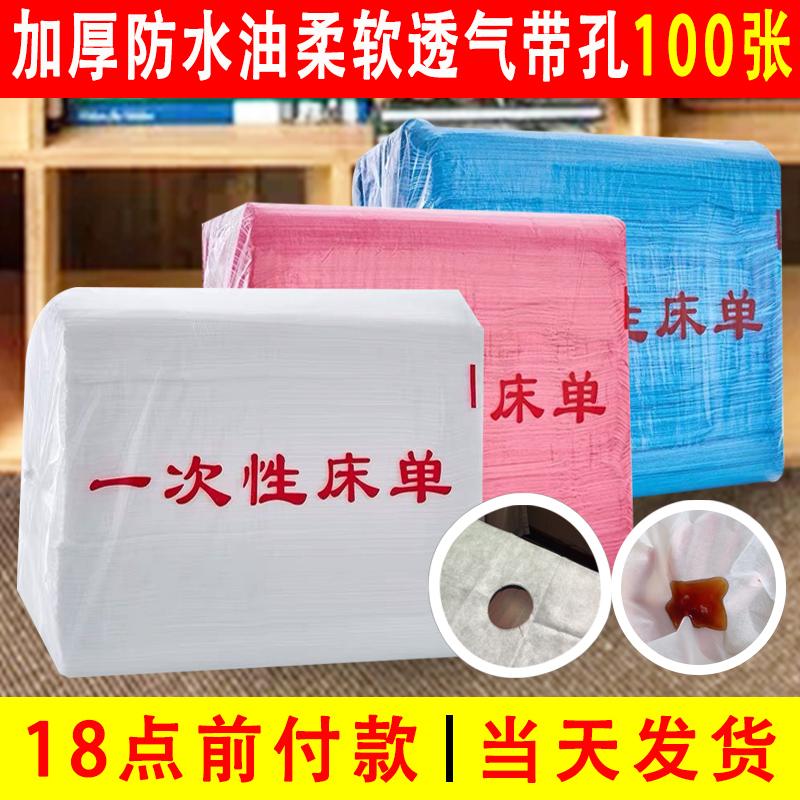 一次性床单美容院专用加厚防水防油按摩床有带洞无纺布透气100张