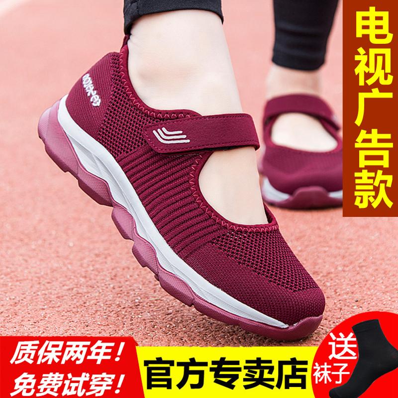 夏季张凯丽足力健老人鞋正品女妈妈运动舞蹈透气轻便中老年健步鞋
