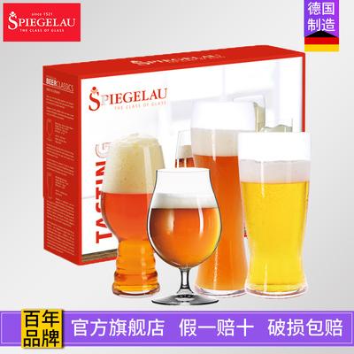 德国Spiegelau诗杯客乐进口大号精酿啤酒杯套装专业创意4只礼盒装