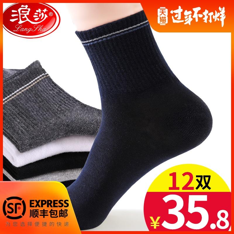 袜子男春秋薄款长筒袜浪莎夏季运动夏天潮男士防臭吸汗透气中筒袜