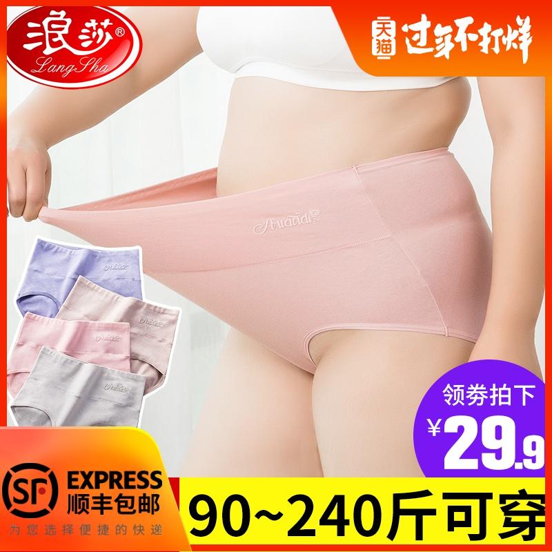 大码内裤女全棉裆纯棉200斤胖mm妈妈中高腰抗菌透气中老年三角裤