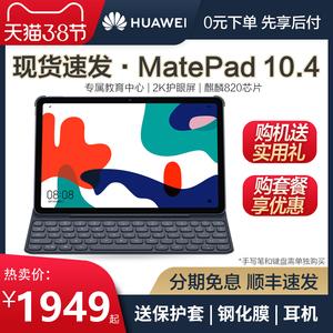 【顺丰现货】华为平板电脑Matepad10.4寸2020新款学生专用学习5G全网通话手机二合一2021官方旗舰全面屏ipad