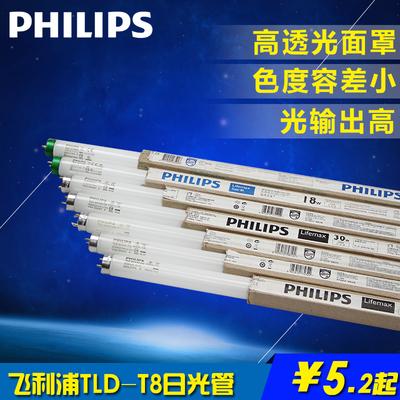 飞利浦t8灯管tld18w30w36w日光灯管