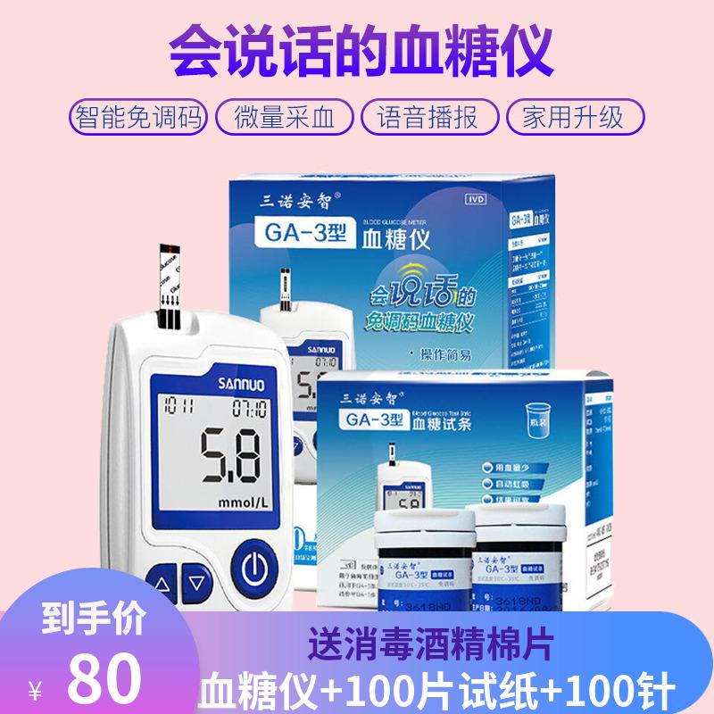 三诺安智GA-3血糖测试仪家用血糖试纸糖尿病免调码测血糖的仪器