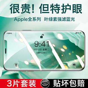 苹果XR钢化膜防窥iPhone11手机膜苹果X防偷窥xs全屏覆盖max抗蓝光苹果11全包pro贴膜promax绿光护瞳膜x玻璃膜