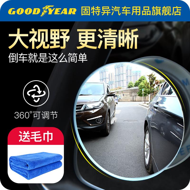 Goodyear Automotive зеркало заднего вида Широкоугольный маленький круглый зеркало без Регулируемые мертвые зоны с мертвым углом зеркало отражающий зеркало