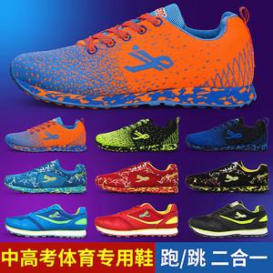 中考体育考试专用鞋男女学生超轻跑步运动鞋田径训练鞋立定跳远鞋