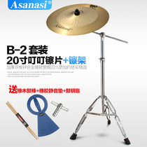 20-inch cymbal piece jingle cymbal kit Ride ding ding cymbal hanging wipe oblique cymbal fork bracket accessories drum