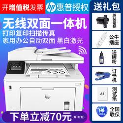 hp惠普m227fdw黑白激光打印机传真