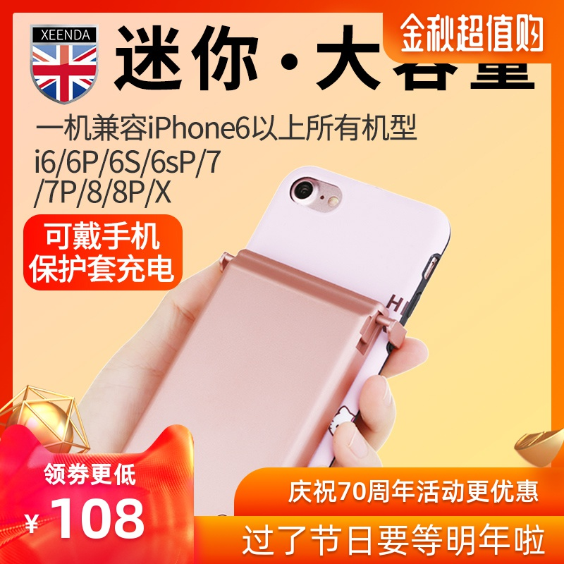 苹果6背夹式充电宝超薄小巧便携iphonex手机壳XR7plus 8 max手机