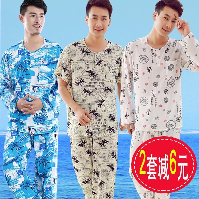 满39元可用3元优惠券夏季人造棉睡衣男士纯棉绸长袖家居服青少年短袖绵绸空调服套装薄