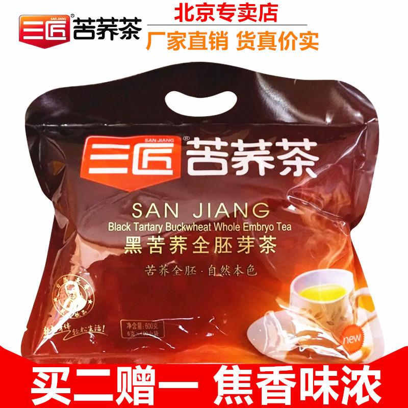 买二赠一  600克三匠黑苦荞全胚芽荞麦茶大凉山大麦茶正品袋装