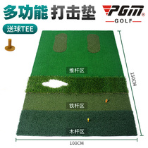 Counters new PGM authentic multifunctional golf strike pad indoor practice pad Swing practice Device