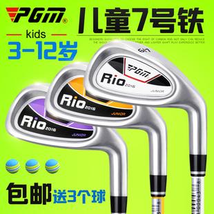 高尔夫儿童球杆 PGM正品 碳素7号铁杆 男女小孩初学练习杆