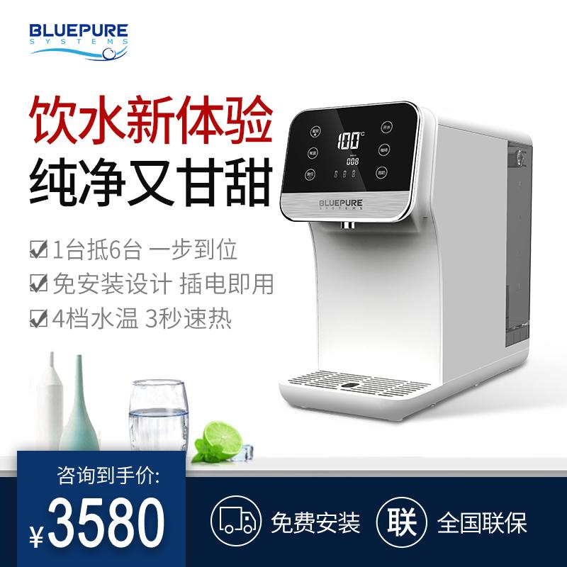 蓝飘尔净水器家用小型台式净饮一体机直饮速热反渗透免安装饮水机