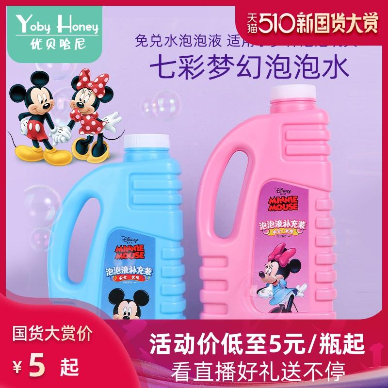 泡泡水补充液儿童全自动吹泡泡机电动泡泡枪棒玩具七彩-儿童玩具(优贝哈尼旗舰店仅售5元)