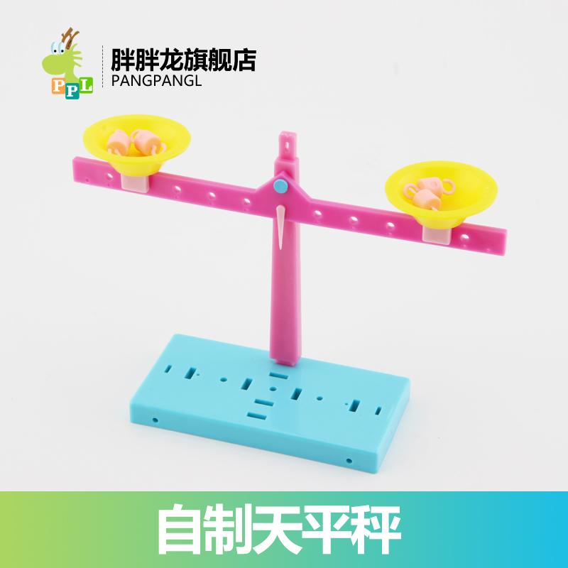 儿童科学实验玩具DIY科技小制作小实验杠杆天平 材料包小学生礼物