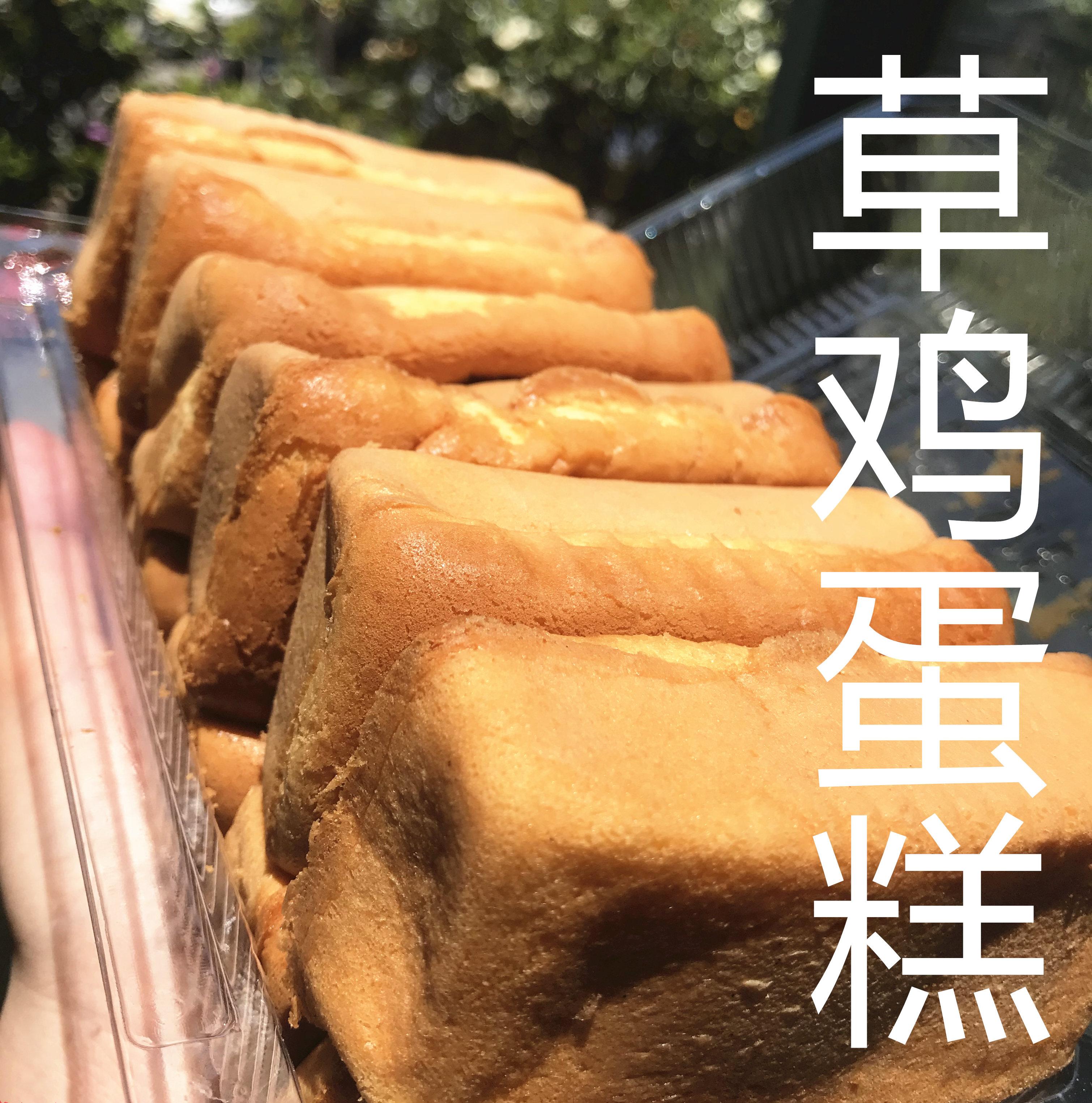 草鸡蛋糕 糯米蛋糕 南京网红 老人小孩传统面包糕点粑粑糕