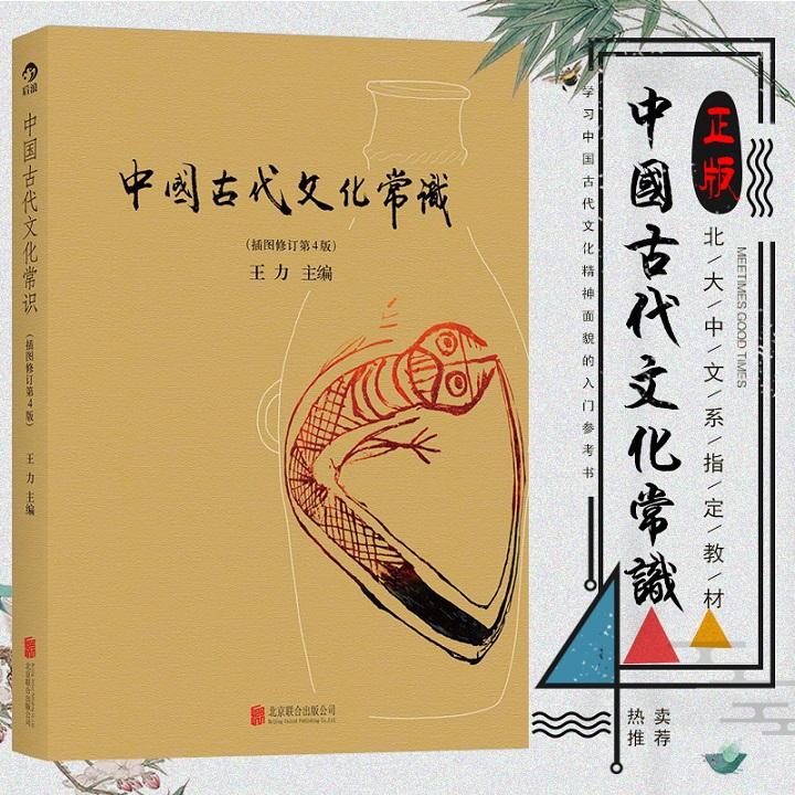 中国古代文化常识 (全彩插图修订第4版) 王力 中国古代文化常识的简明读本:四色平装