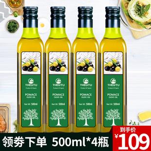 橄榄油食用油500mlx4瓶西班牙原装进口低脂餐健身团购炒菜煎炸