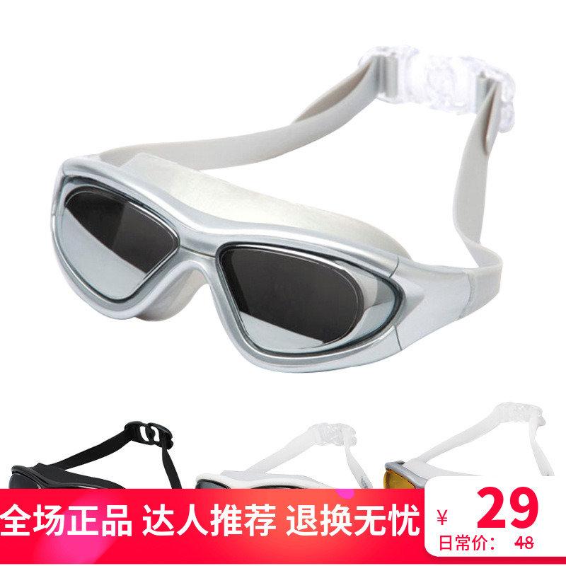 捷虎盒装泳镜大框防水防雾游泳眼镜(用19元券)
