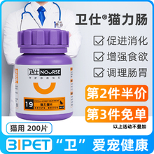 Weishi feline strength intestines 200 pieces feline probiotics special for regulating intestines and stomach to prevent diarrhea, constipation, vomiting and soft stool