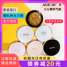 Korea loves age20's air cushion BB frost, official genuine star black diamond, water light Concealer essence powder.
