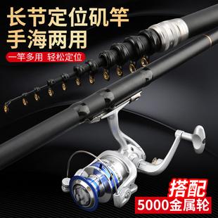 特價磯釣竿套裝碳素超輕超硬長節定位磯桿海竿拋竿手海兩用竿