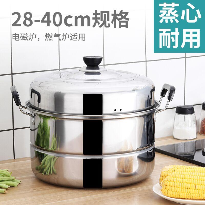 特厚蒸锅家用海鲜蒸汽蒸笼不锈钢汤锅大容量电磁炉煤气炉蒸煮锅