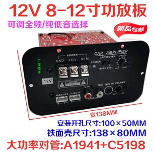 包邮400W全音/纯低音12V功放板大功率对管主板8-12寸车载低音炮芯