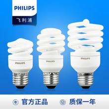 飛利浦節能燈E14螺紋E27小螺口20瓦led家用12螺旋15w暖光超亮燈泡